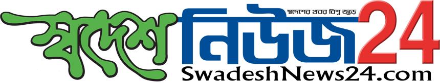 Swadeshnews24.com | স্বদেশ নিউজ২৪ Bangladeshi Online News Portal | Concern of RadioSwadesh.net